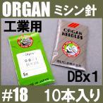メール便¥82〜可オルガン針 工業用ミシン針DBx1#18(18番手/厚物生地用)10本入りDB×1db*1
