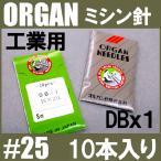 使用機種に注意メール便¥82〜可オルガン針 工業用ミシン針DBx1#25(25番手/厚物生地用)10本入りDB×1db*1