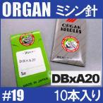 使用機種に注意オルガン針 工業用ミシン針DBxA20#19(19番手/厚物生地用)10本入りDB×A20db*a2019号