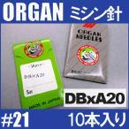 使用機種に注意オルガン針 工業用ミシン針DBxA20#21(21番手/厚物生地用)10本入りDB×A20db*a20