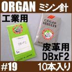使用機種注意オルガン針工業用ミシン針DBxF2#19(19番手/厚物皮革生地用)10本入りDB×F2organ皮用ミシン針革用ミシン