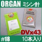 メール便¥82〜可オルガン針 工業用ミシン針DVx43#18(18番手/厚物生地用)10本入りDV×43dv*4318号