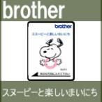メール便¥164可ブラザー刺しゅうカード「スヌーピーと楽しいまいにち」ECD083