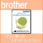 メール便¥164可ブラザーミシン刺しゅうカード「こどもと楽しむステッチコレクション」ECD084