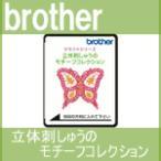 クロネコDM便¥164可ブラザー刺しゅうカード「立体刺しゅうのモチーフコレクション」ECD090