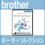 メール便¥164可ブラザー刺しゅうカードクラフトシリーズ「ボーダーコレクション」ECD091