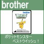 メール便¥164可ブラザー刺しゅうカード「ポケットモンスターベストウィッシュ」ECD092