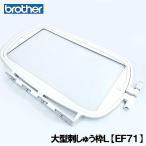 ブラザーミシン ファミリーマーカーFE1000用大型枠L刺しゅう枠 17×10cm EF71ブラザー刺繍ミシンししゅうミシン刺繍枠Lししゅう枠L