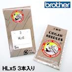 ブラザーミシン職業用ミシン針(家庭用ミシン針)HLx5#9 平柄針(薄物用 / 9番手) 3本入りHL×5HL001HLX5X808