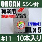 メール便¥82〜可オルガン針家庭用ミシン針(職業用ミシン針)HLx5#11 平柄針(薄〜中厚物用 / 11番手)10本入りHL×5 ORGAN NEE
