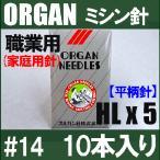 オルガン針家庭用ミシン針(職業用ミシン針)HLx5#14 平柄針(中厚物用 / 14番手)10本入りHL×5 ORGAN NEEDL