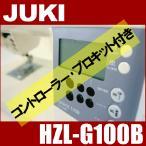 プロキット(押え7点付き)JUKIミシン HZL-G100B+専用フットコントローラー+メーカー純正ボビン10個&ミシン針20本プレゼントGRACE1
