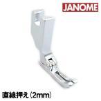 メーカー純正品JANOME職業用ミシン専用『直線押さえ(2mm)』(ジッパー押さえ)高速直線ミシン用767-406-008ジッパー自由押え直線押え2m