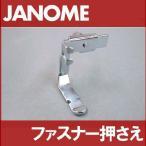 メーカー純正品JANOMEジャノメ職業用ミシン専用『ファスナー押さえ』(片押え)767-408-000高速直線ミシン用片押さえファスナー押え