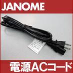 メーカー純正品ジャノメ 職業用ミシン専用電源コード(電源ACコード)補給部品749-053-103JANOME蛇の目