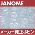 JANOME ジャノメミシン メーカー純正品『家庭用ボビン10個パック』水平全回転釜用(11.5mm用)プラスチック製ネコポス対応