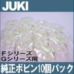 メール便¥164可JUKIミシン家庭用専用メーカー純正品『ボビン10ヶ入りパック』Fシリーズ・Gシリーズ付属ボビンネコポス対応