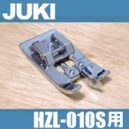 メーカー純正品JUKIミシン 家庭用ミシン HZL-010S用裁ち目かがり押えA9821-210-0A0たち目かがり押さえHZL010s