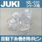 JUKIミシンHZL-010専用自動下糸巻き用ボビン5個入りパック ネコポス対応