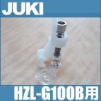 メール便不可メーカー純正品JUKIミシン 家庭用ミシンHZL-G100用40080950コード刺しゅう押え(コード刺繍押さえ)HZLg100