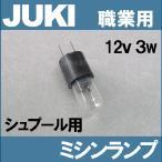 メール便¥164可メーカー純正品JUKI職業用ミシンシュプール用『ミシンランプ球』対応機種TL‐25SP/TL-25DX/TL-98DX/TL-96D