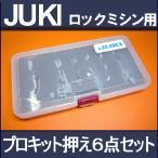 メーカー純正品JUKI ロックミシンMO-1000M / MO-1000ML専用押さえプロキットオプション押え6点セット