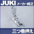 メーカー純正品JUKI職業用ミシン専用『三巻押さえ』A9837-090-0A0三つ巻き押え三ツ巻き押さえ三つ折り用