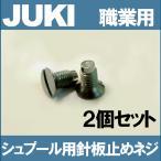 JUKI 職業用直線ミシンシュプールシリーズ用対応針板止めネジ(2個セット)針板ねじ針板留めネジ