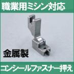 汎用品JUKI 職業用直線ミシンシュプール対応品『コンシールファスナー押え』(可動式金属製)パッケージなし省コスト簡素梱包品