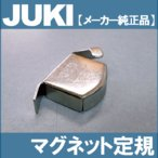 メーカー純正品JUKI 職業用直線ミシンシュプール専用『マグネット定規』A9848-D25-0A0マグネット式ステッチ定規