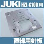 メーカー純正品JUKIミシン HZL-G100専用40080968『直線用針板』(専用釜カバー付き)ジューキ HZLg100用直線針板
