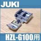 メーカー純正品JUKIミシン 家庭用ミシン HZL-G100用ファスナー押えA9823-010-0A0ファスナー押さえHZLG100