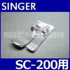 メーカー純正品シンガーミシン SC-200専用『直線縫い押え(直線押さえ)』SINGER SC200用直線押え モナミヌウプラスP/N :HP1292