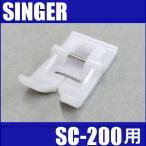 メーカー純正品シンガーミシン SC-200専用『テフロン押え(レザー押さえ)』SINGER SC200用モナミヌウプラスP/N :HP30687P/N