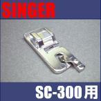 メーカー純正品シンガーミシン SC-300専用『三巻縫い押え(三つ巻き押さえ)』三ツ巻き SINGER SC300用モナミヌウアルファP/N :HP3