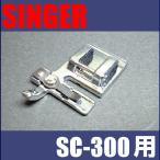 メーカー純正品シンガーミシン SC-300専用『ゴムシャーリング押え』ゴムシャーリング用押さえ SINGER SC300用モナミヌウアルファP/N :