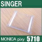 【H】シンガーミシン5710専用『すべり板(針板ふた)』HP30196 ボビンフタ針板ふた SINGER