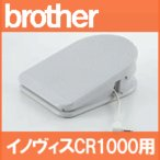 メーカー純正品ブラザーミシン イノヴィスCR1000用コードリール付き「フットコントローラー」(MODEL:S)FC32191モデル:S