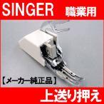 メーカー純正品SINGER 職業用ミシンシンガーミシン高速直線ミシン103DX用『上送り押え』JA767403108上送り押さえ ウォーキングフット上