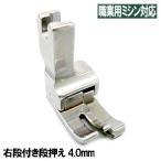 汎用品JUKI職業用ミシンシュプール対応品 『右段付き押え4.0mm』(段押えコバステッチ押さえ)パッケージなし省コスト簡素梱包3mm