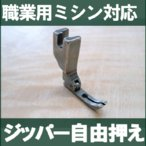 汎用品ベビーロック職業用直線ミシンエクシム-プロ EP9600・EP9400対応品『ジッパー自由押え』(ジッパー自由押さえ)高耐久性仕様パッケージなし
