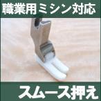 汎用品JUKI 職業用ミシンシュプール対応品 『スムース押え』(テフロン押さえ)パッケージなし省コスト簡素梱包
