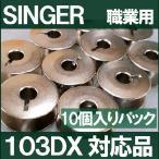 SINGER シンガー職業用直線ミシン103DX対応ボビンボビン10個入りパック金属製シンガーミシンシンガー直線ミシンネコポス対応