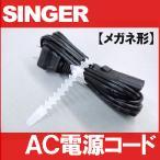 メーカー純正品シンガー 家庭用ミシン専用メガネ型電源コード(電源ACコード)部品番号:HP34023補給部品めがね型SINGER