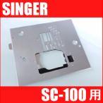 シンガーミシン 家庭用ミシン SC-100用直線針板(7枚歯用)直線用針板組SINGER SC100用モナミヌウ ハリイタP/N :HP34149