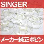 SINGER メーカー純正品シンガーミシン『家庭用ボビン10個パック』HP30222プラスチック製(11.5mm用)ネコポス対応