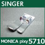 メーカー純正品シンガーミシン モニカピクシー5710モデル5710専用『直線縫い押え(直線押さえ)』直線押え SINGER MONICA Pixy57