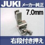 メーカー純正品JUKI 職業用直線ミシンシュプール専用『右段付き押え金』7.0mmA9850-D25-0A0
