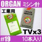 オルガン針 工業用ミシン針TVx3#19(19番手/厚物生地用)10本入りTV×3tv*319号