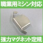 汎用品メール便¥164可シンガーミシンシンガー職業用直線ミシン対応品『マグネット定規』鋼鉄製パッケージなし省コスト簡素梱包品